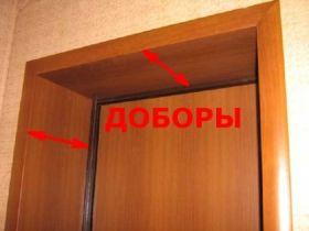 Доборы на входные двери: разновидности, правила использования и материалы