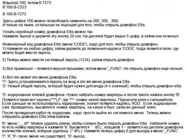 Коды для домофона Элтис