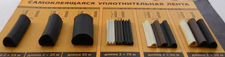 Разновидности уплотняющих материалов