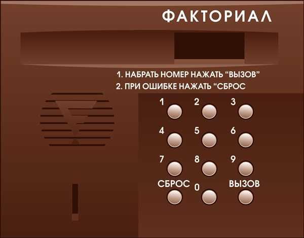 Интерфейс домофона
